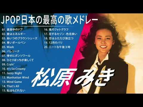 松原みき シティポップ JPOP BEST ヒットメドレー 邦楽 最高の曲のリスト