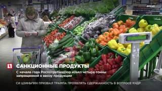 С начала года Роспотребнадзор изъял четыре тонны запрещенной к ввозу продукции