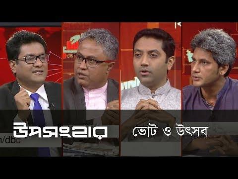 ভোট ও উৎসব || উপসংহার || Uposonghar || DBC News. 22/12/18