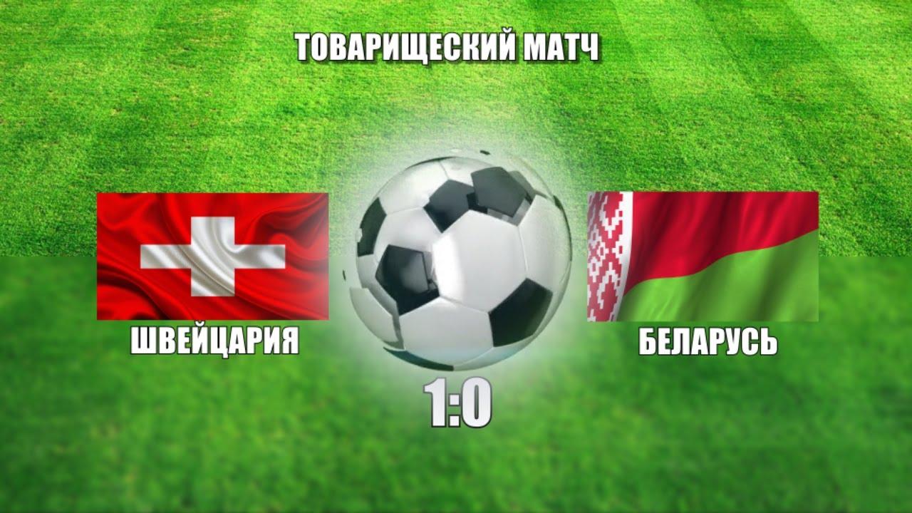 Швейцария - Беларусь 1:0 видео