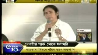 CM Ms. Mamata Banerjee at Bhasha Dibosh programme in Kolkata thumbnail