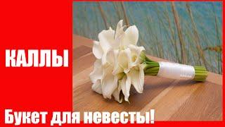 Свадебный БУКЕТ НЕВЕСТЫ МИНСК