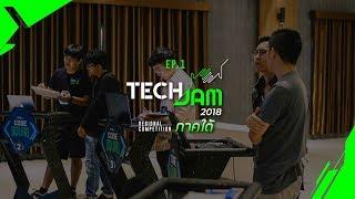 TechJam 2018 | EP.1 REGIONAL COMPETITION [ภาคใต้]