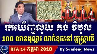 រកឃើញមន្រ្តីព័ន្ធដារលោក គង់ វិបុល លាក់ទុកនៅប្រទេស អូស្តា្រលី, Cambodia Hot News, Khmer News