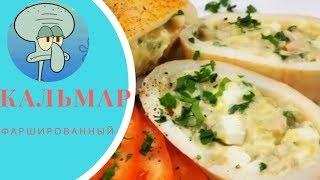 Как приготовить МЕГА вкусные фаршированные кальмары