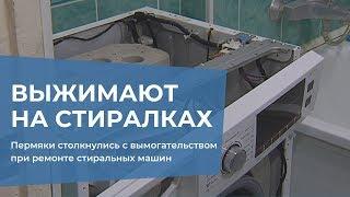 Вымогательство при ремонте стиральных машин