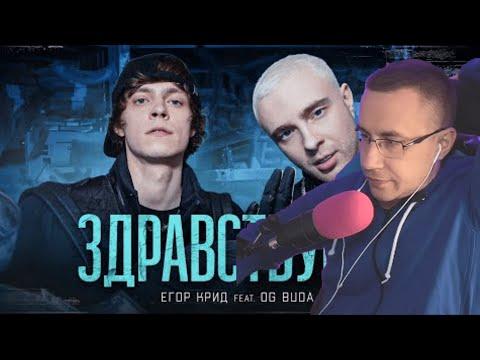 Реакция Ликса На: ЕГОР КРИД feat. OG Buda - ЗДРАВСТВУЙТЕ (КЛИП,2021)