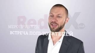 Урок 9 - Заключительное повествование о RedeX