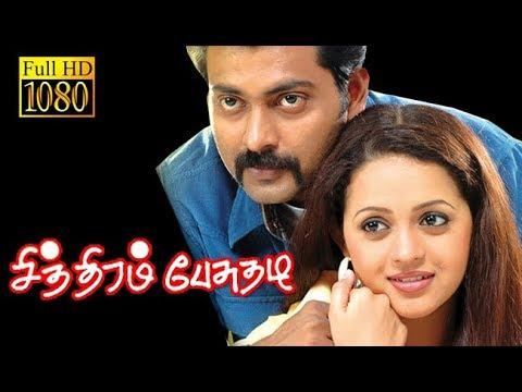 Chithiram Pesuthadi | Narain,Bhavana,Malavika | Tamil Superhit Movie HD