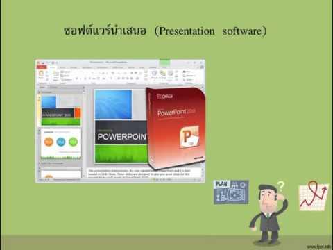 ซอฟต์แวร์ประยุกต์ทั่วไป  (general  purpose  software)