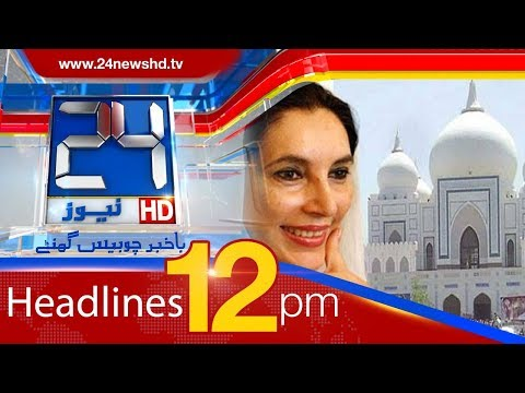 News Headlines | 12:00 PM | 27 December 2017