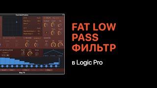 Fat Low-Pass фильтр [Уроки для Logic Pro X]