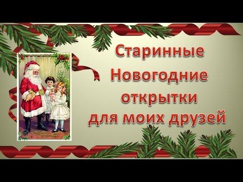 С Новым годом! Старинные открытки для друзей