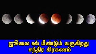 ஜூலை 5ல் மீண்டும் வருகிறது சந்திர கிரகணம்..! Chandra Graganam