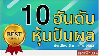 10 อันดับหุ้นปันผล ประจำเดือน มิ.ย. - ก.ค. 2563 | 10 อันดับหุ้น [Ep.1]