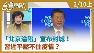 【台灣向前行】「北京淪陷」宣布封城! 習近平壓不住疫情?2020.02.10(上)