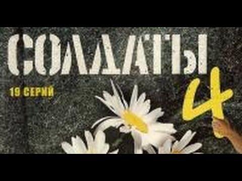Солдаты. 4 сезон 19 серия