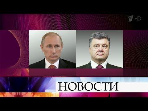 Владимир Путин и Петр Порошенко обсудили процесс обмена пленными между Киевом и Донбассом. - Смотреть видео онлайн