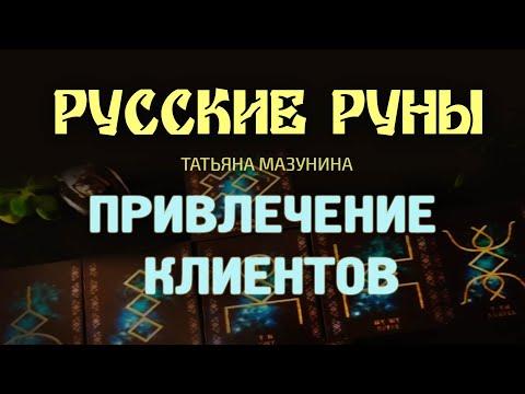 Русские руны - Ритуал ПРИВЛЕЧЕНИЕ ПОТОКА КЛИЕНТОВ