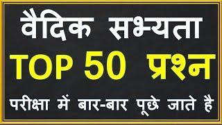 Top 50 questions of vedic civilization in Hindi | वैदिक सभ्यता से जुड़े सबसे महत्वपूर्ण प्रश्न | gk