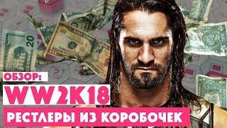 ОБЗОР • WWE 2k18 • Рестлеры из лутбоксов
