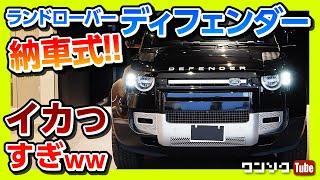 【納車式】ランドローバー新型ディフェンダー110納車!! レクサスISと同日2台納車ww (頭イカれてる) | LAND ROVER DEFENDER110 2020
