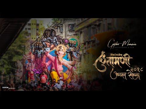 Chinchpokli Cha Chintamani   Aagman Sohla 2018   OFFICIAL VIDEO