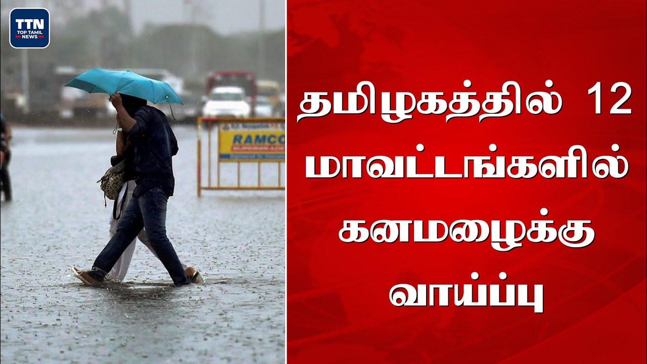Top10News | கனமழைக்கு வாய்ப்பு | Vaiko Son | Vaccination | Diwali | Chennai High Court | Arrear Exam