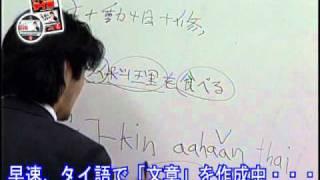 【ベストセラー】DVDで学ぶタイ語会話ダイジェスト版 thumbnail