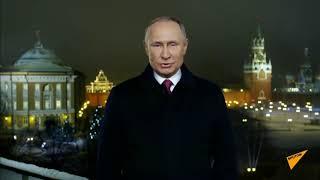 Новогоднее поздравление Путина с 2020 годом. RYTP #rytp