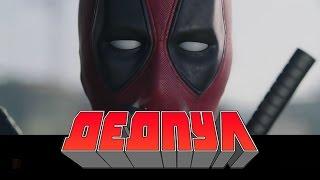 Deadpool| Неофіційний український трейлер [HD] | Т.С.Струґачка і Третя Паралель