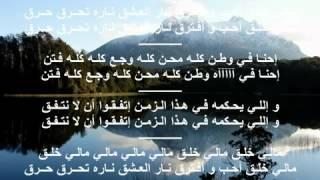 كلمات مالي خلق - كاظم الساهر 2016