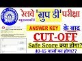 Railway Group D Cutoff marks after Answerkey,Safe Score RRB Group D Cutoff 2018
