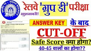 Railway Group D Cutoff marks after Answerkey,Safe Score|RRB Group D Cutoff 2018