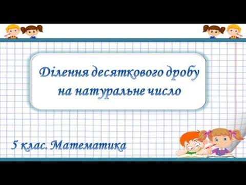 5 клас. Математика. Ділення десяткового дробу на натуральне число