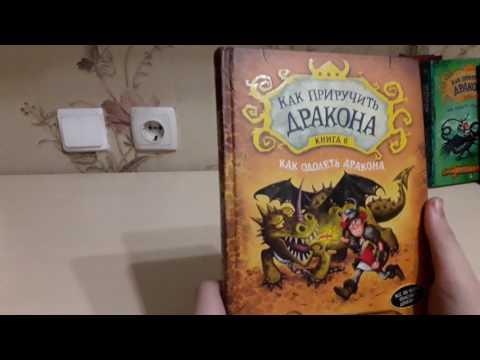 Обззор серии книг ,, Как приручить дракона\