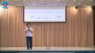Publication Date: 2017-06-28 | Video Title: 油蔴地天主教小學@舞動日2017