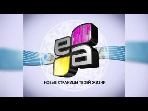 Все Заставки и Проморолики телеканала Ел Арна 2013 2014