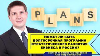 Бизнес в России. Игра вдолгую. Возможно ли это в России?  Ответ на вопрос нашего подписчика