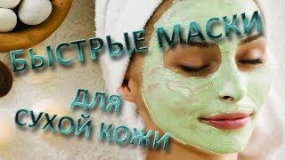 Быстрые маски для сухой кожи лица в домашних условиях