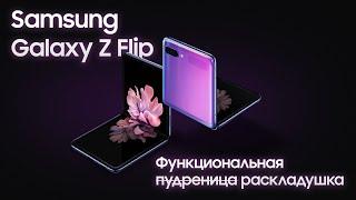 Samsung Galaxy Z Flip – премиум смартфон с гибким экраном