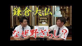 鎌倉の大仏はなぜ大仏殿がない?鎌倉大仏の大きさ・歴史