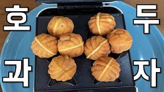 호두과자 붕어빵 와플기계로 만들기