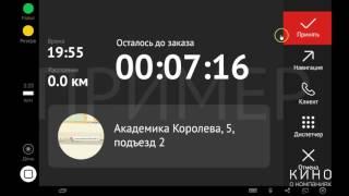 Приложение Таксометр Яндекс Такси(Немного о нас: Работая в нашей диспетчерской, Вы будете получать заказы от ведущих диспетчерских служб..., 2016-08-08T21:29:10.000Z)