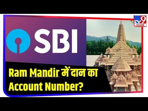क्या है Ram Mandir में दान का Account Number? कैसे दे सकते हैं मंदिर निर्माण को दान जानिए