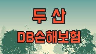 (종목추천) 다음주 상승할 대형주 #두산  #두산그룹 …