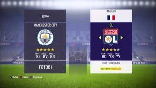 Манчестер Сити Олимпик Лион Прогнозы на матч и ставки на спорт Лига Чемпионов