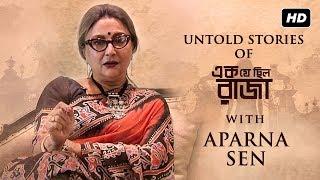Untold Stories Of Ek Je Chhilo Raja (এক যে ছিল রাজা) | Aparna Sen | SVF