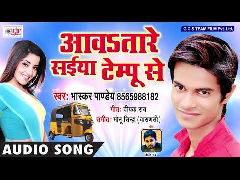 बानी हम नहईले शेम्पू से ~ Bhashkar Paney ~Aawatare Saiya Sakhi Tempu Se ~Latest Bhojpuri Song 2018