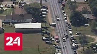 Трамп следит за ситуацией со стрельбой в церкви в Техасе - Россия 24